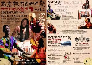 京都・西京桂おんがく祭vol.2